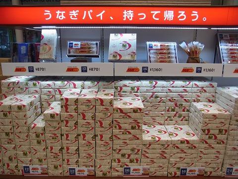 静岡県のご当地お菓子 うなぎパイ