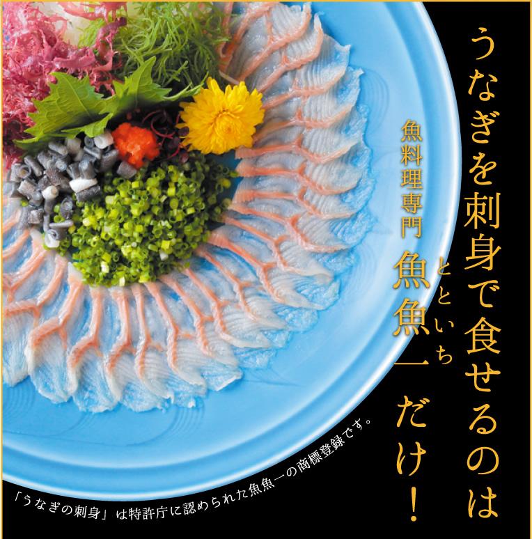 うなぎの刺身も【魚魚一(とといち)】